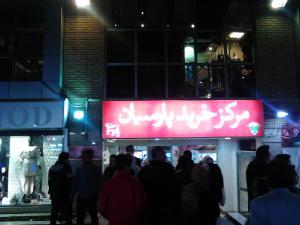 فروش مستغلات تجاری 20 متری در تهران منطقه 12 محله  بازار